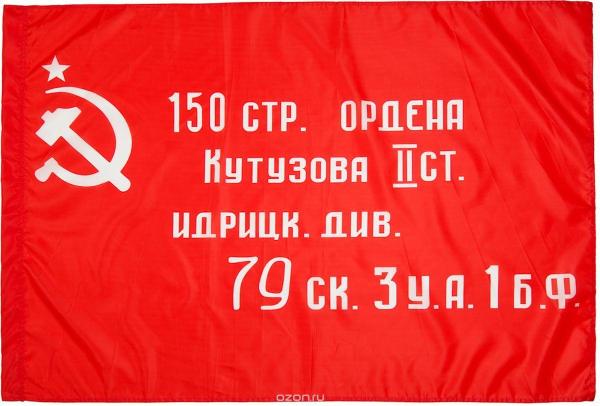 Патриотическая акция «Знамя Победы»