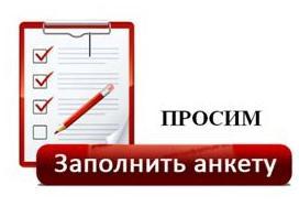 """Анкетирование """"Обеспеченность учебниками и учебными пособиями"""""""