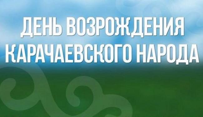 Тематические уроки, посвященные 60-летию возвращения карачаевцев на историческую Родину
