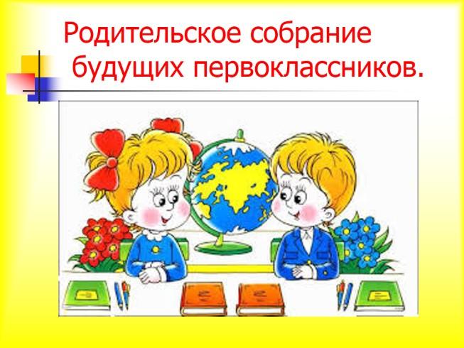Объявление! Родительское собрание будущих первоклассников
