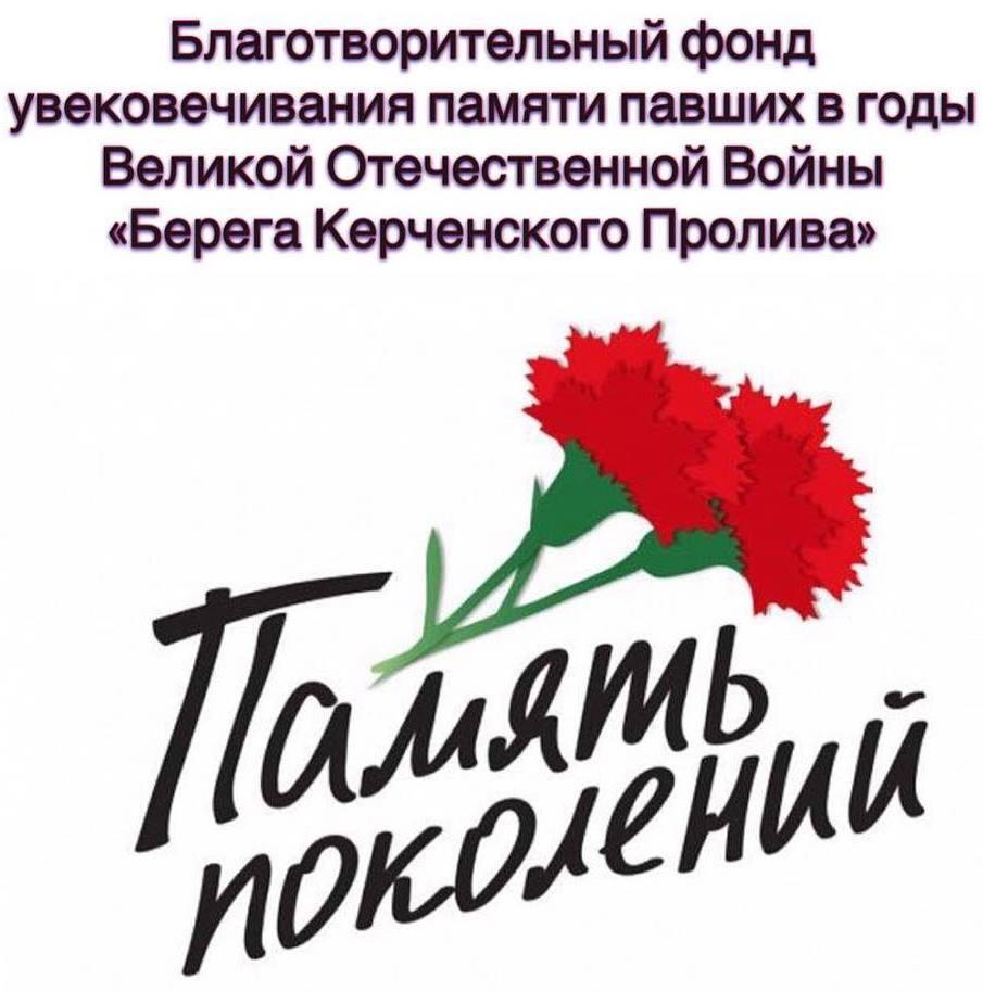 «Берега Керченского Пролива»