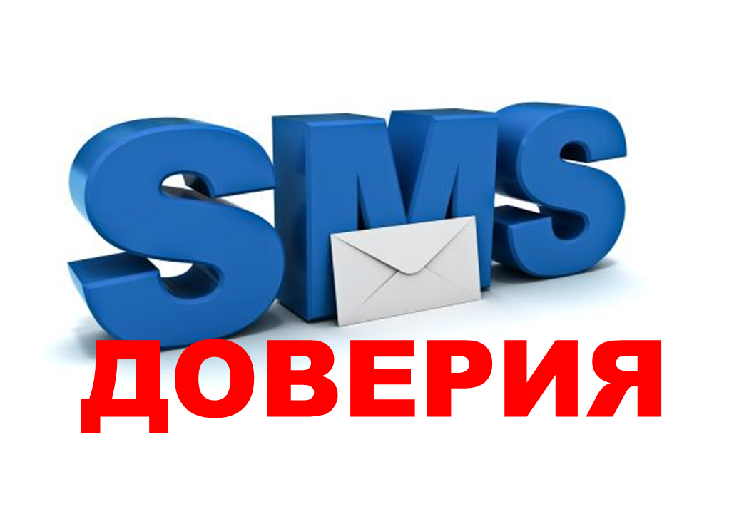 СМС доверия