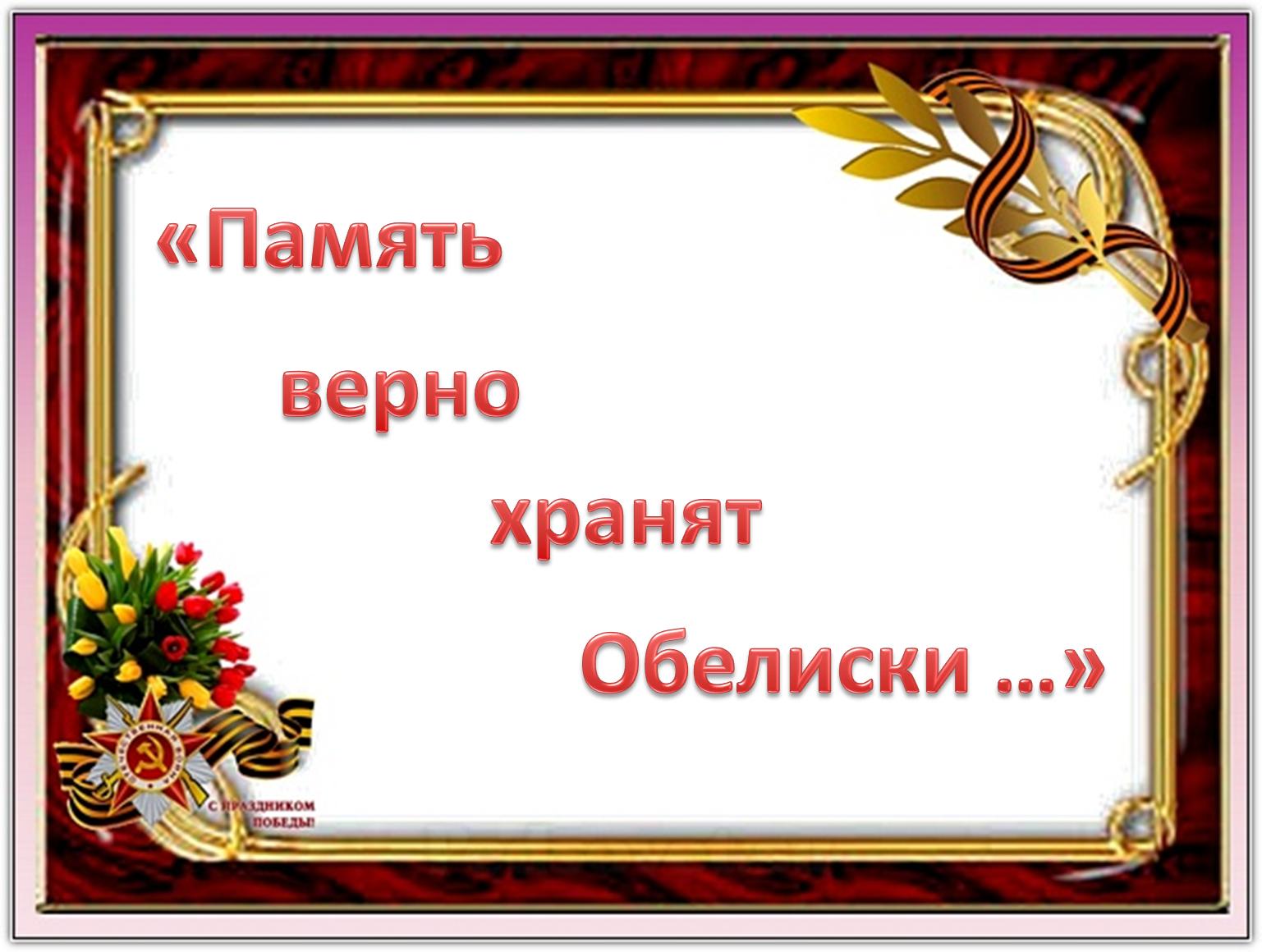 Всероссийская акция «Стоят у дорог обелиски»