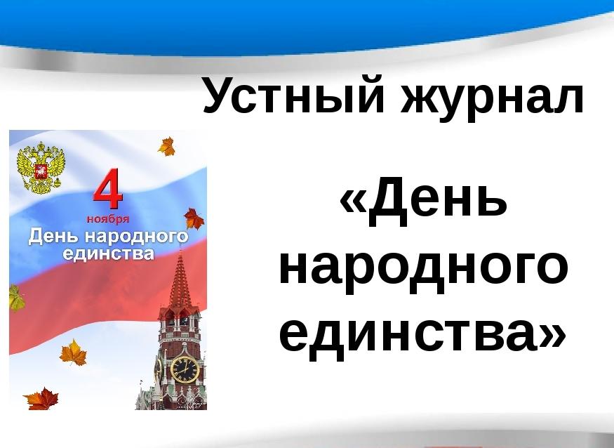 """Устный журнал """"День народного единства"""""""