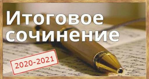 Итоговое сочинение (изложение)-2021
