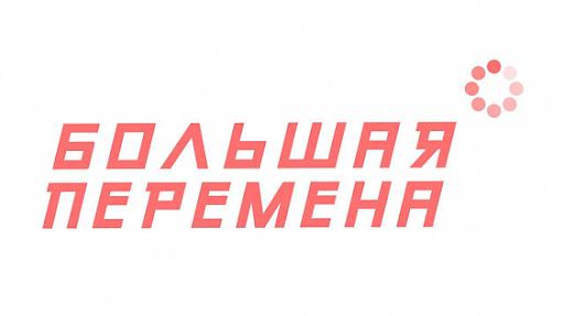 """Всероссийский конкурс """"Большая перемена"""""""
