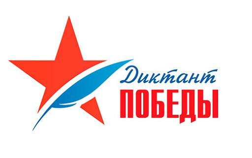 """""""Диктант Победы""""-2020"""