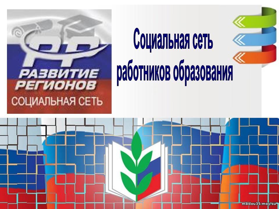 Формирование Всероссийской социальной сети работников образования
