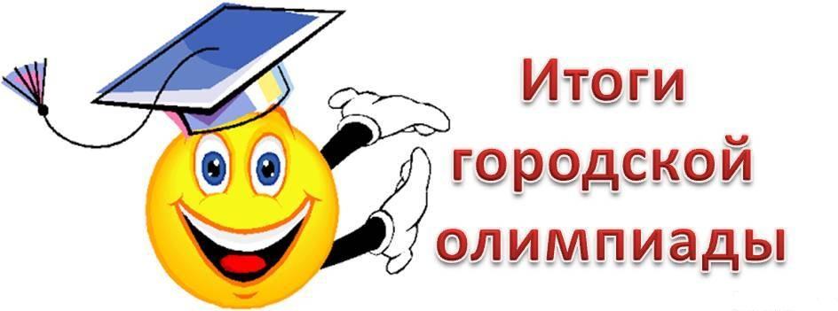 Поздравляем победителей и призёров муниципального этапа Всероссийской олимпиады школьников!