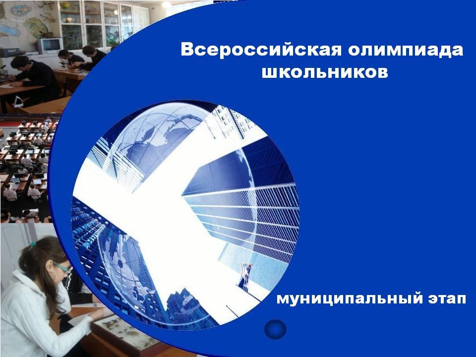 Итоги муниципального этапа Всероссийской олимпиады школьников