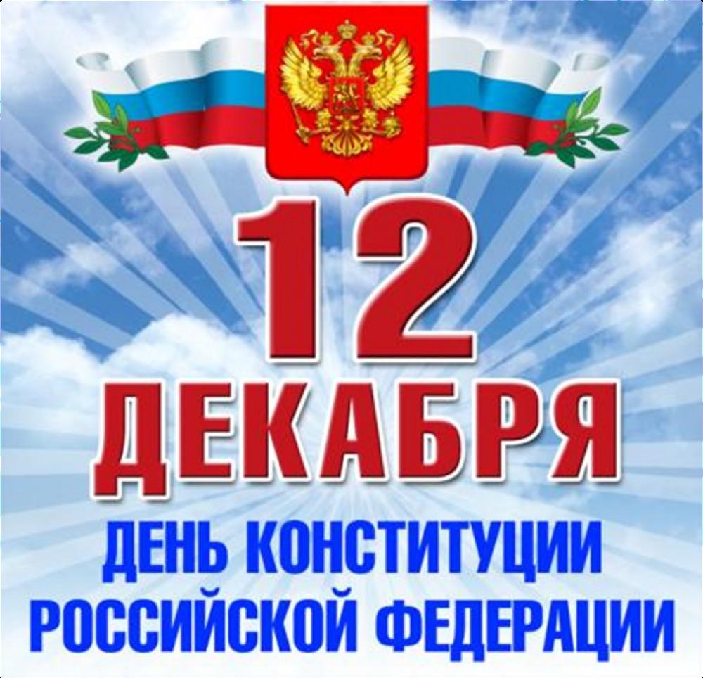 12 декабря—День Конституции Российской Федерации