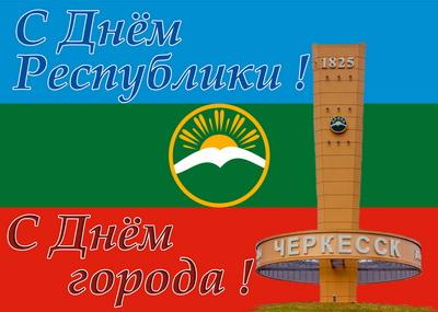 Мероприятия в рамках празднования Дня города и республики
