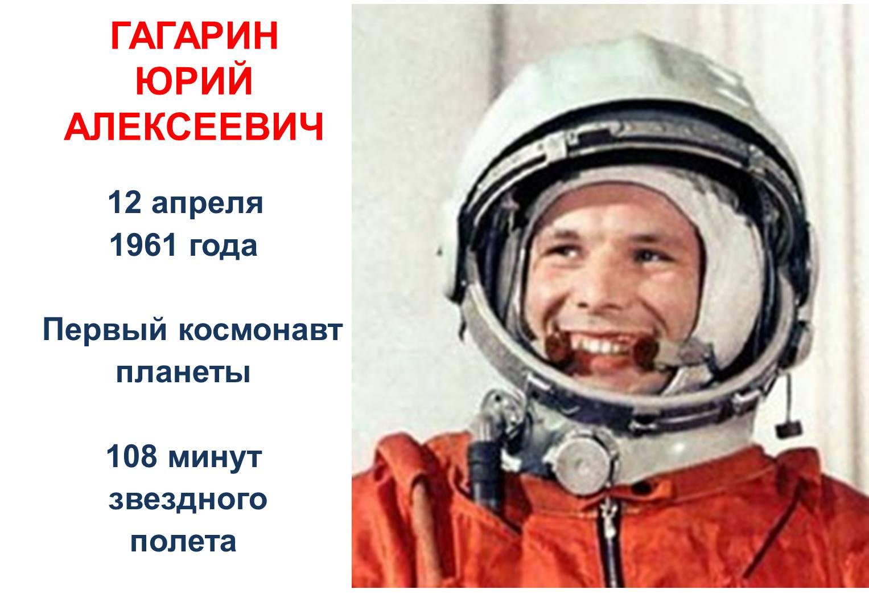 """Акция """"Поехали!"""", посвященная Дню космонавтики"""