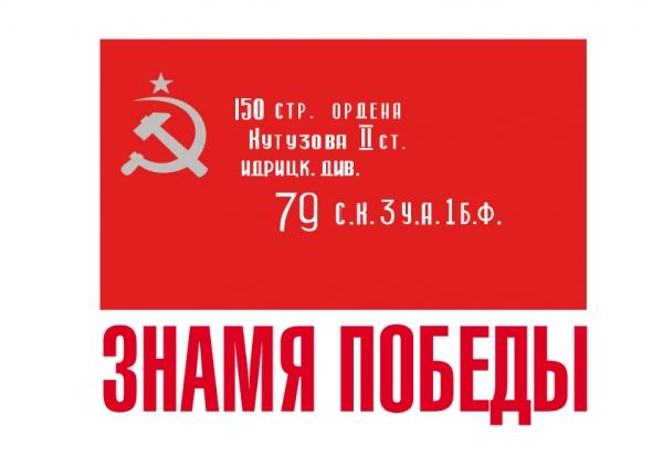 Городская  эстафета «Знамя Победы»