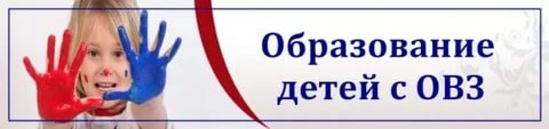 """""""Дорожная карта"""" ФГОС ОВЗ"""
