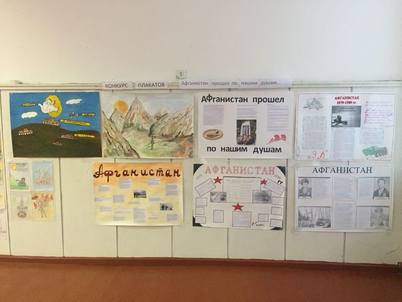 Конкурс плакатов (8-11 кл)