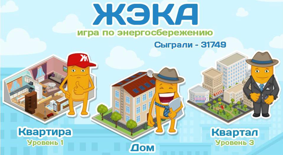 Школьный этап чемпионата по  онлайн-игре «ЖЭКА»