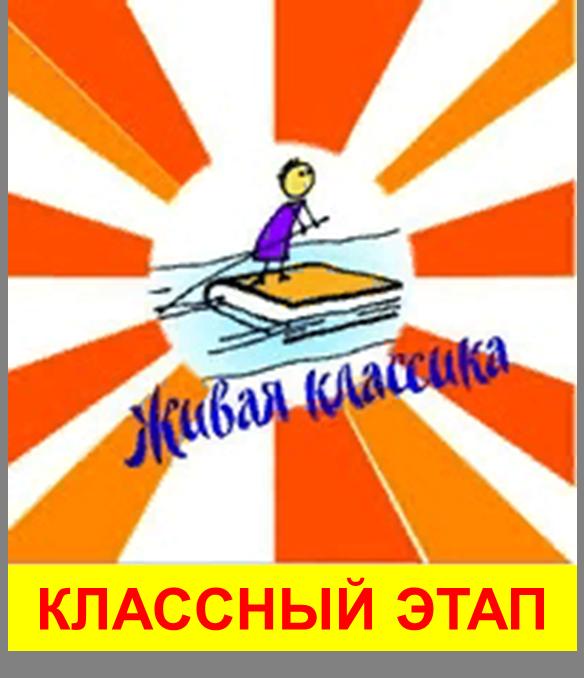 Классный этап Всероссийского конкурса «Живая классика»