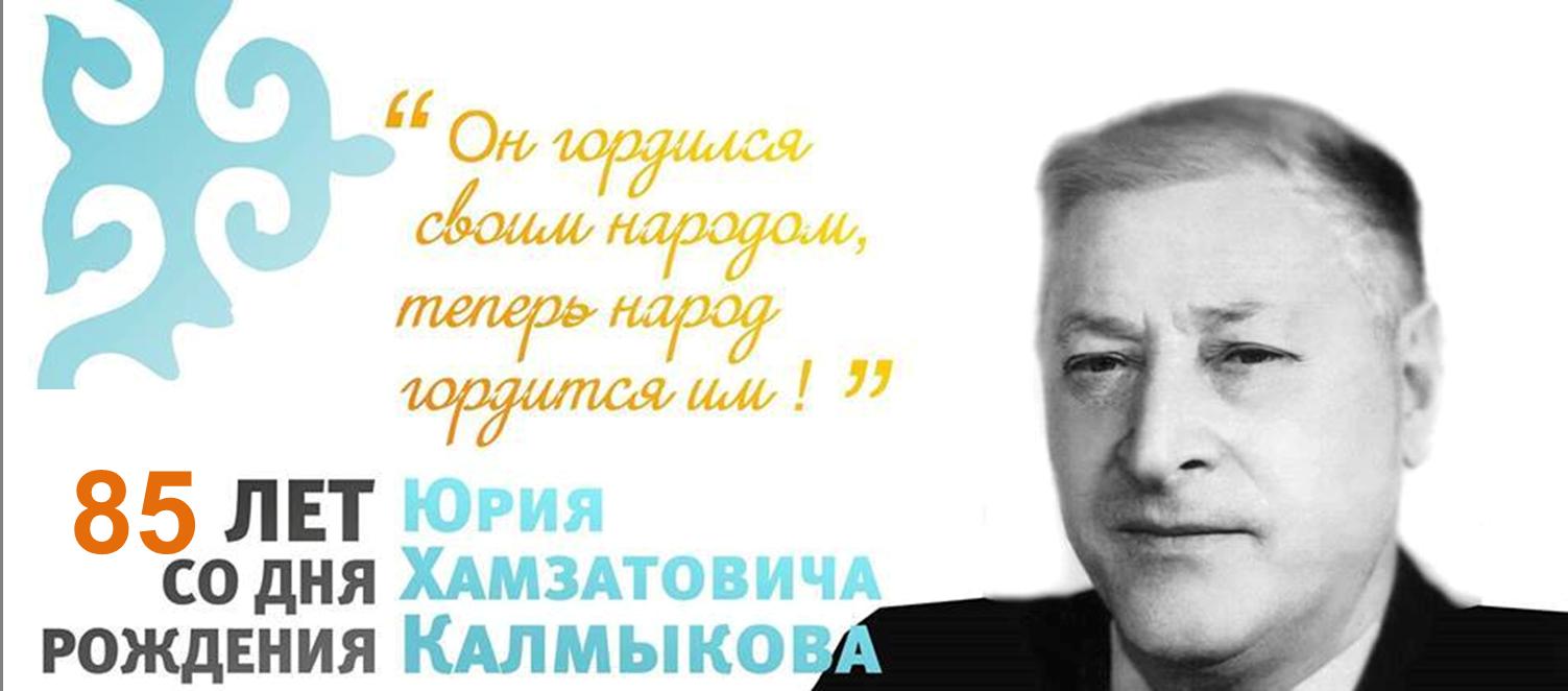 Мероприятия, посвященные памяти Ю.Х.Калмыкова