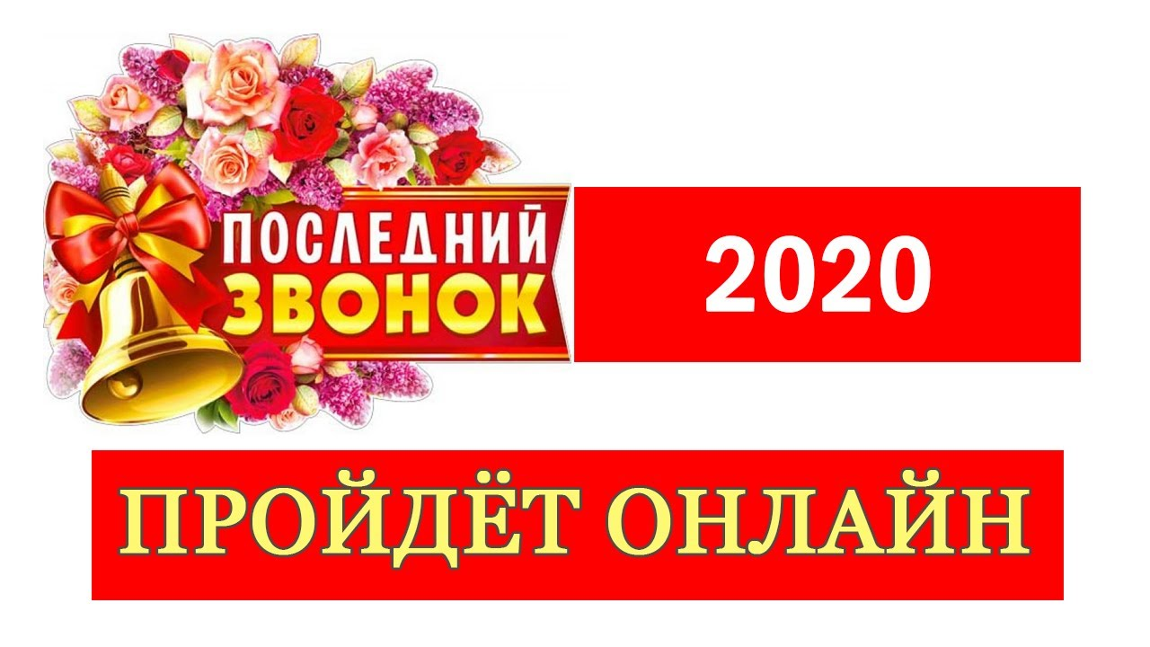 Последний звонок-2020