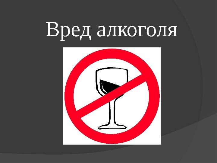 Профилактическая беседа о вреде алкоголя