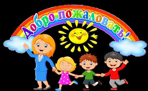 """Пришкольный лагерь """"Солнышко"""""""