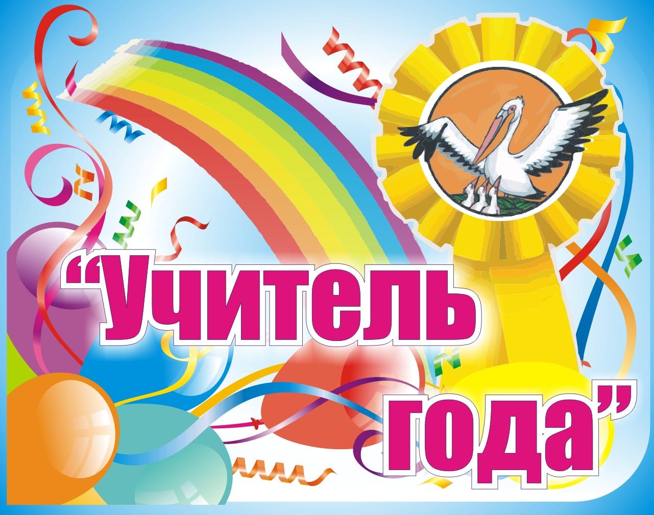 """Всероссийский конкурс """"Учитель года-2019"""""""